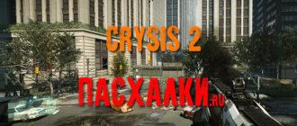 Пасхалки в игре Crysis 2