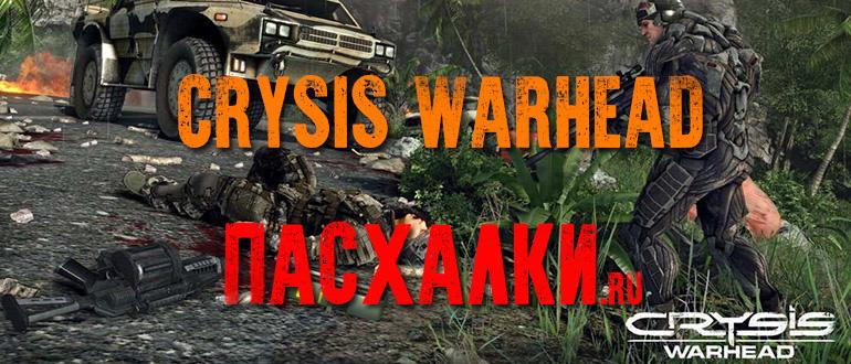 Пасхалки в игре Crysis Warhead