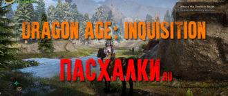 Пасхалки в игре Dragon Age: Inquisition