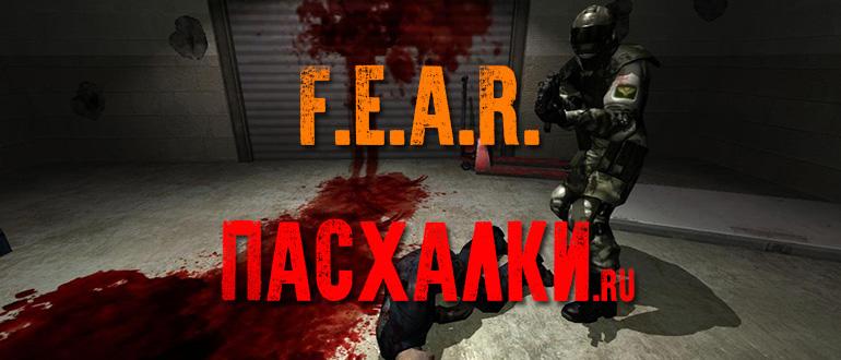 Пасхалки в игре FEAR