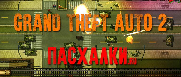 Пасхалки в игре Grand Theft Auto 2