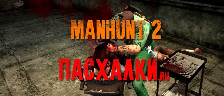 Пасхалки в игре Manhunt 2