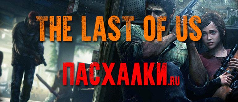 Пасхалки в игре The Last of Us